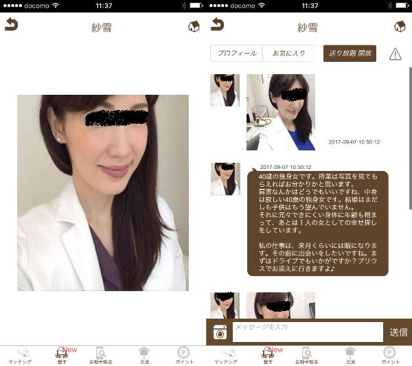 海外・外国の友達を作りを応援-無料チャット掲示板-婚活惑星(公式アプリ)!のサクラの紗雪
