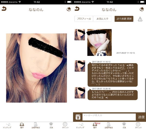 海外・外国の友達を作りを応援-無料チャット掲示板-婚活惑星(公式アプリ)!のサクラのななのん