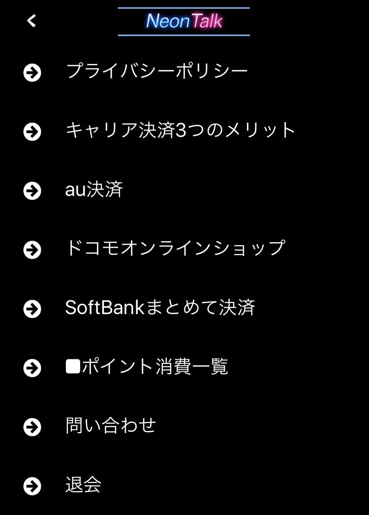 出会い-大人ひまトークアプリNeon-Talk恋活婚活SNSの運営情報