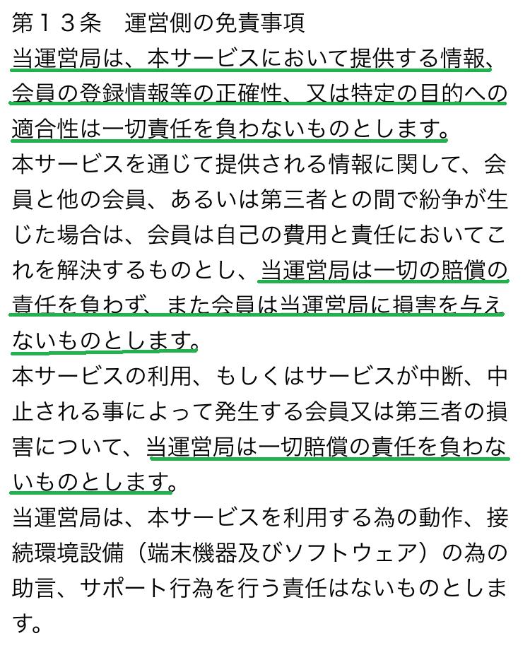 出会い-大人ひまトークアプリNeon-Talk恋活婚活SNSの利用規約