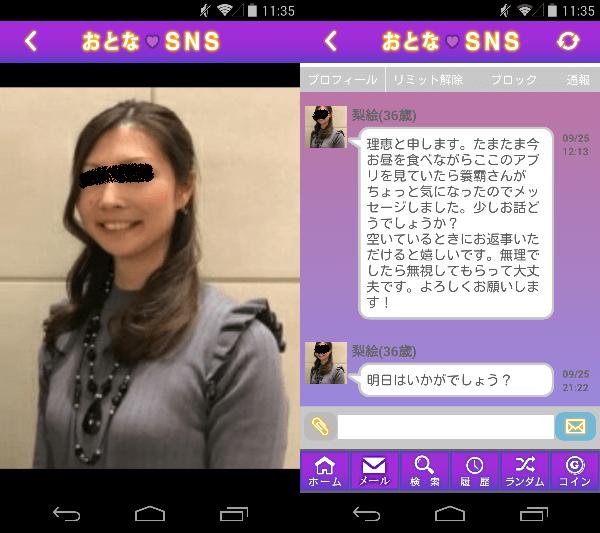 出会い友達作り・趣味友探しは大人SNS~登録無料の出会い系チャットSNSアプリのサクラの梨絵