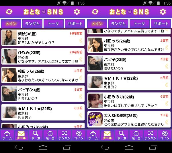出会い友達作り・趣味友探しは大人SNS~登録無料の出会い系チャットSNSアプリのサクラ