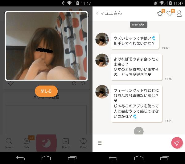 PairRing(ペアリング)ベストマッチングアプリのサクラのマユユ
