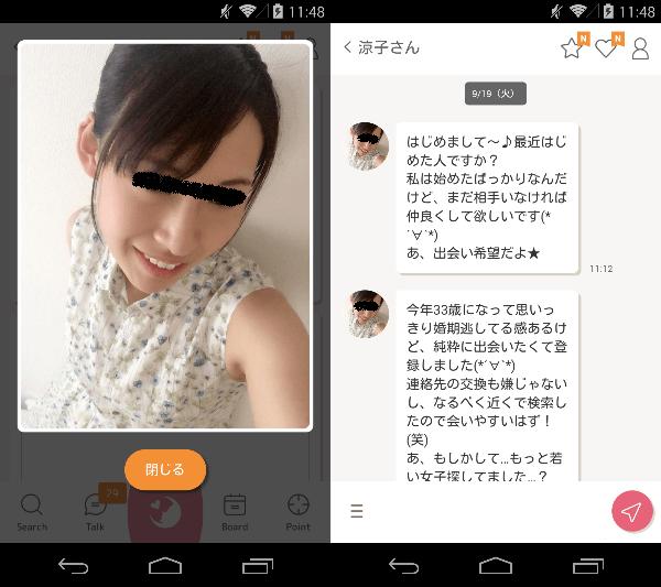 PairRing(ペアリング)ベストマッチングアプリのサクラの涼子 width=