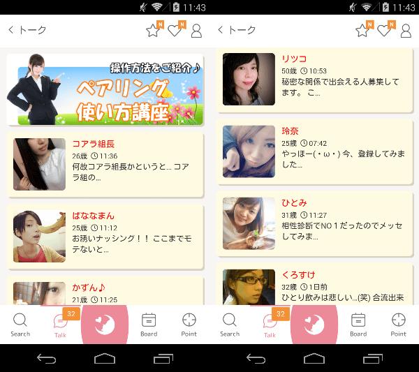 PairRing(ペアリング)ベストマッチングアプリのサクラ