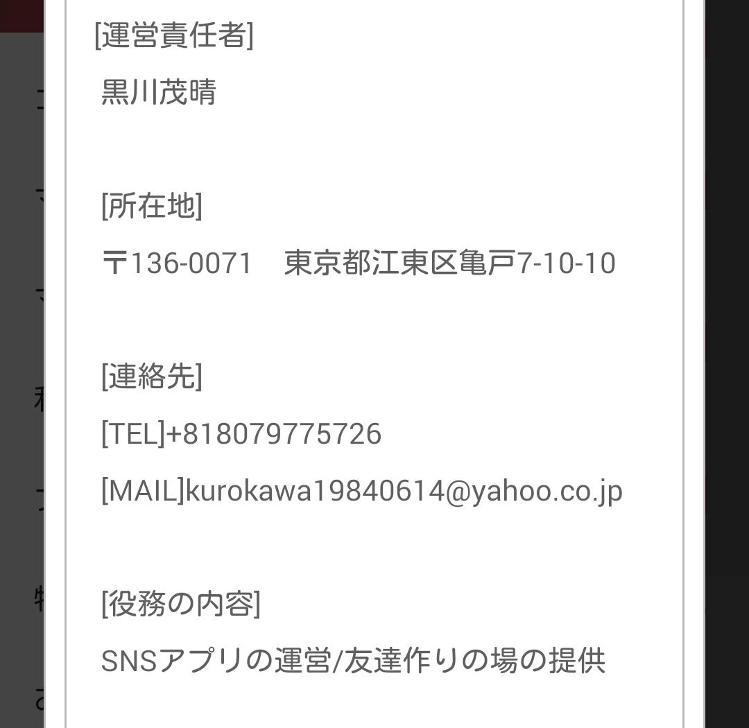 id交換ができる出会系アプリ【PERSON-パーソン-】の運営情報