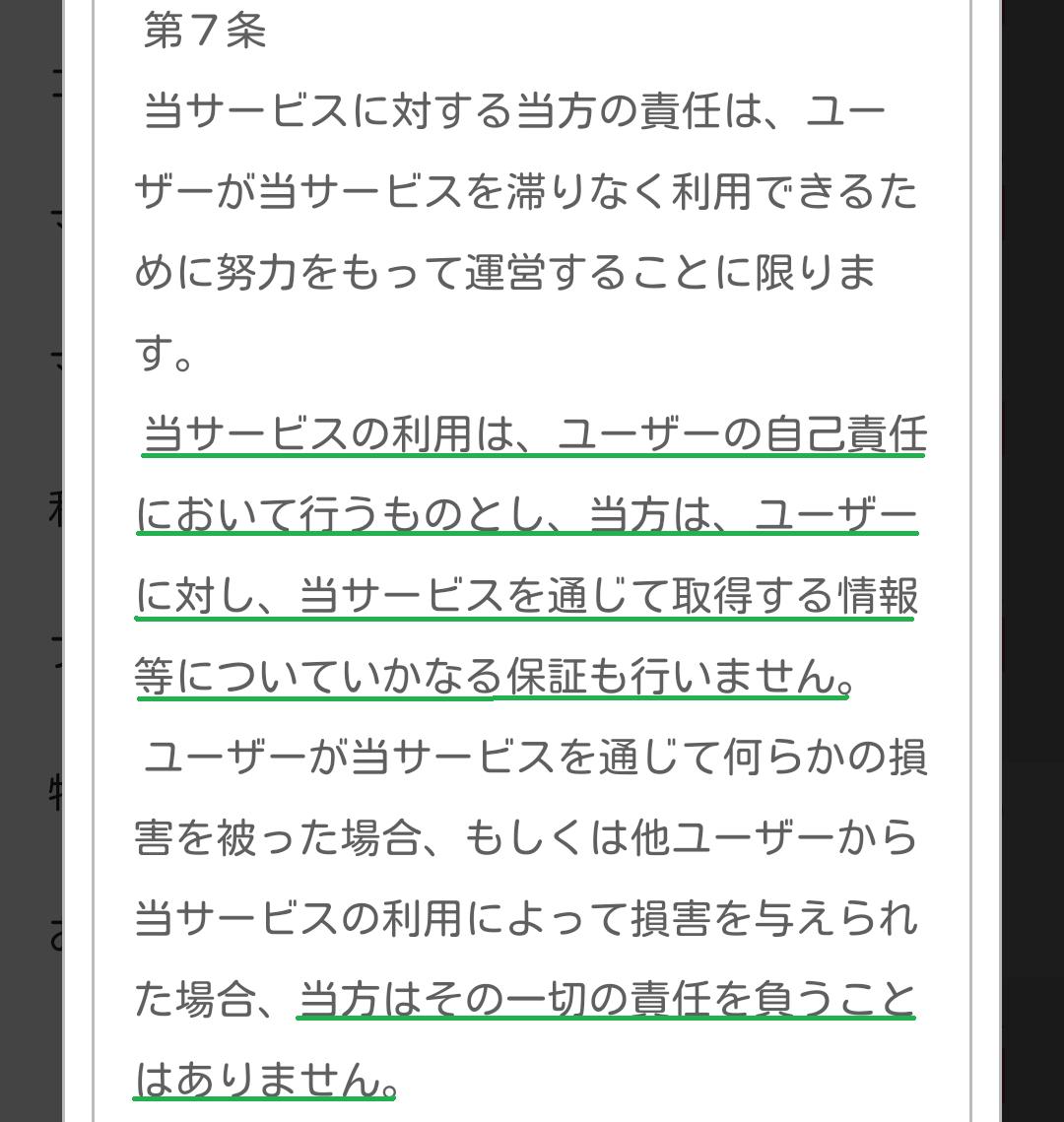 id交換ができる出会系アプリ【PERSON-パーソン-】の利用規約