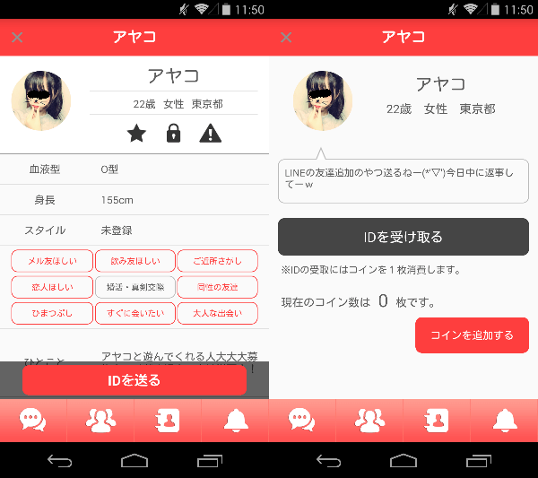 id交換ができる出会系アプリ【PERSON-パーソン-】のサクラのアヤコ