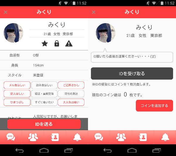 id交換ができる出会系アプリ【PERSON-パーソン-】のサクラのみくり