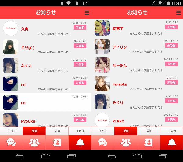 id交換ができる出会系アプリ【PERSON-パーソン-】のサクラ