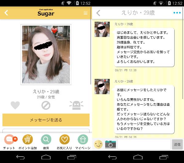 出会系ご近所さん探しアプリのシュガー 出会いチャット登録無料のサクラのえりか・29歳
