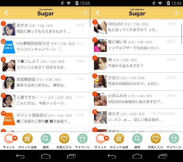 出会系ご近所さん探しアプリのシュガー 出会いチャット登録無料のサクラ