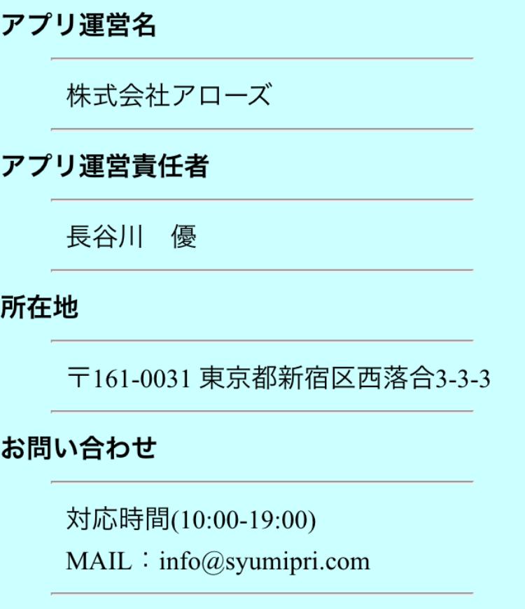 シュミサプリの運営情報