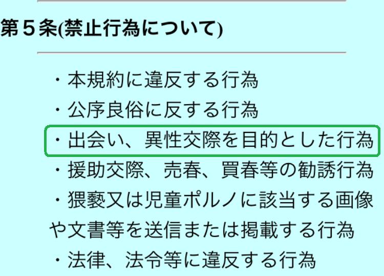 シュミサプリの利用規約