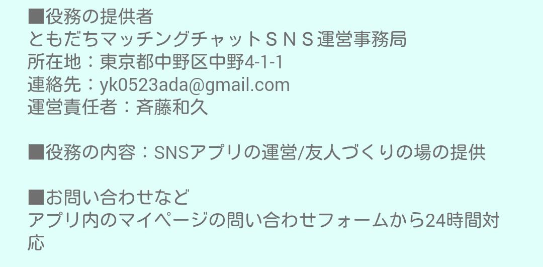 友達探しの決定版!「ともだちマッチングチャットSNS」の運営情報