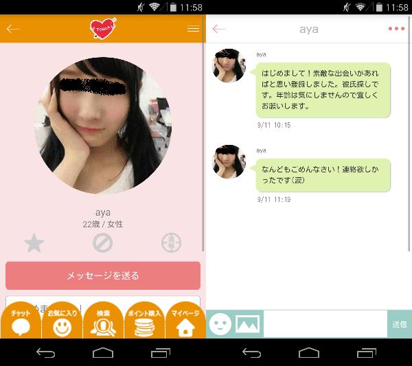 友達探しアプリ無料のタッチ 恋活も出会い系チャットトークのサクラのaya