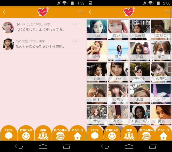 友達探しアプリ無料のタッチ 恋活も出会い系チャットトークのサクラ