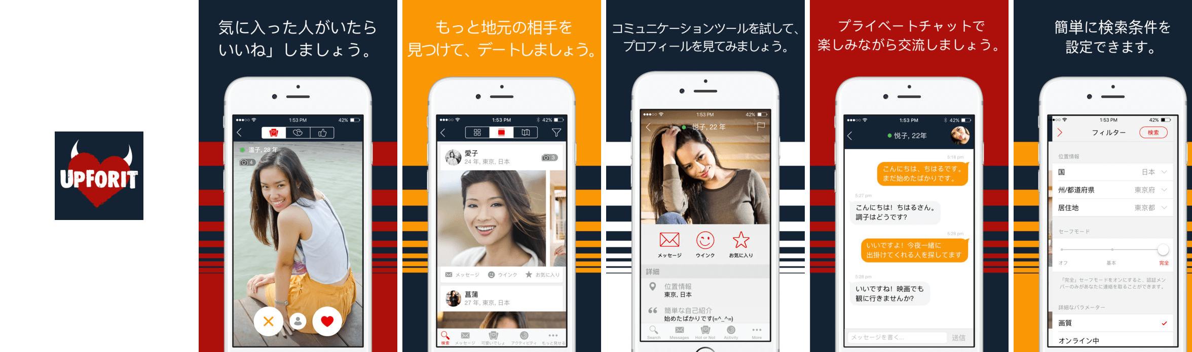 UpForIt - 地元の独身のため最良オンライン出会いアプリ