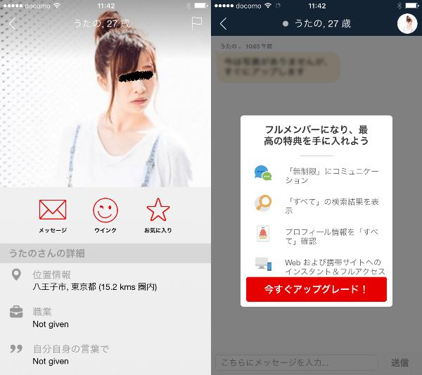 UpForIt - 地元の独身のため最良オンライン出会いアプリのサクラのうたの