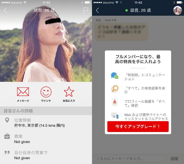 UpForIt - 地元の独身のため最良オンライン出会いアプリのサクラの誌音