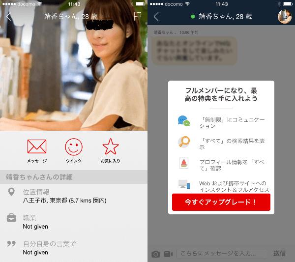 UpForIt - 地元の独身のため最良オンライン出会いアプリのサクラの靖香ちゃん