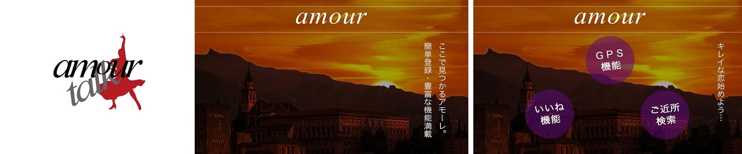 amour talk