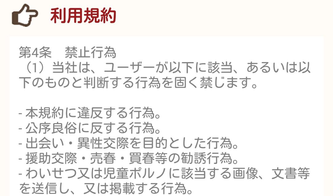 コロネ-グルメ情報交換アプリ!-の利用規約