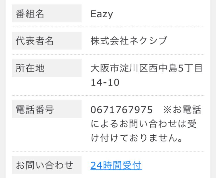Eazy-ビデオ通話でひまつぶしできるSNSアプリ。の運営情報