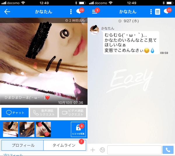 Eazy-ビデオ通話でひまつぶしできるSNSアプリ。のサクラのかなたん
