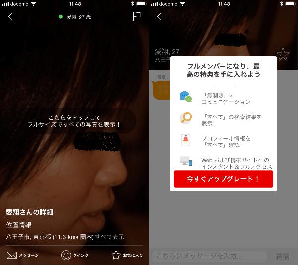 IWantU – チャットして実際に出会えるアプリのサクラの愛翔