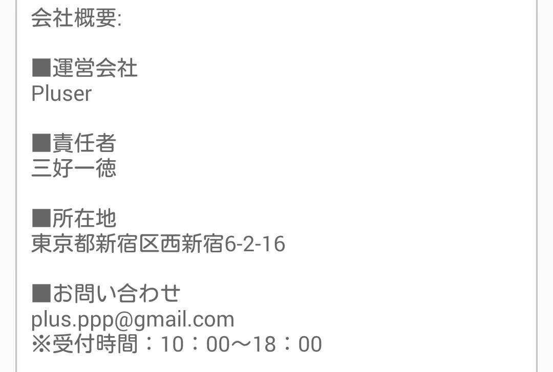 カンタン無料登録『PLUS』出会いを求める大人をサポート!の運営情報