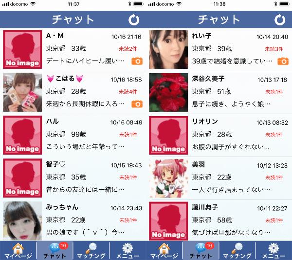 婚活×婚活 出会いや恋活・婚活するマッチングアプリのサクラ