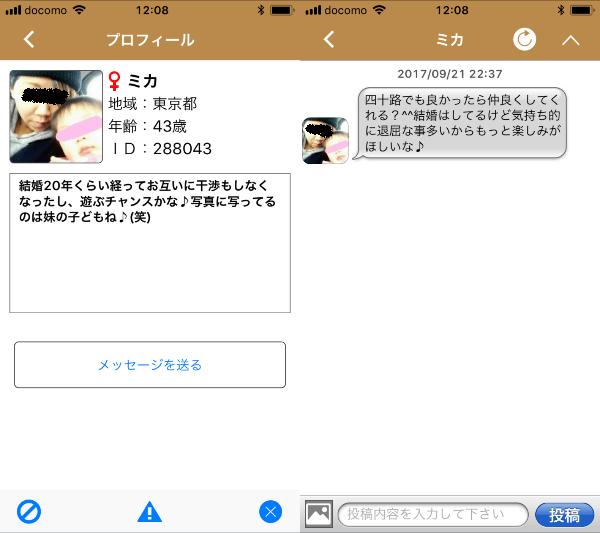 スパイス-出会い掲示板からチャット友達を探す登録無料アプリのサクラのミカ