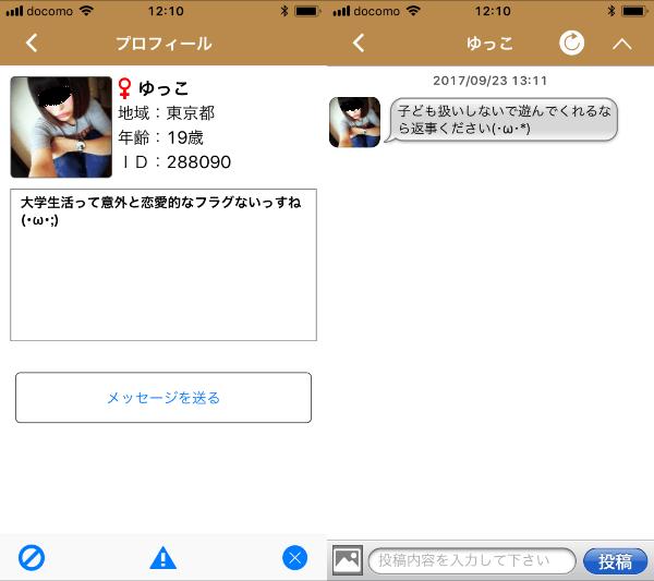 スパイス-出会い掲示板からチャット友達を探す登録無料アプリのサクラのゆっこ