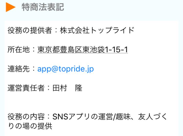 サプリの運営情報