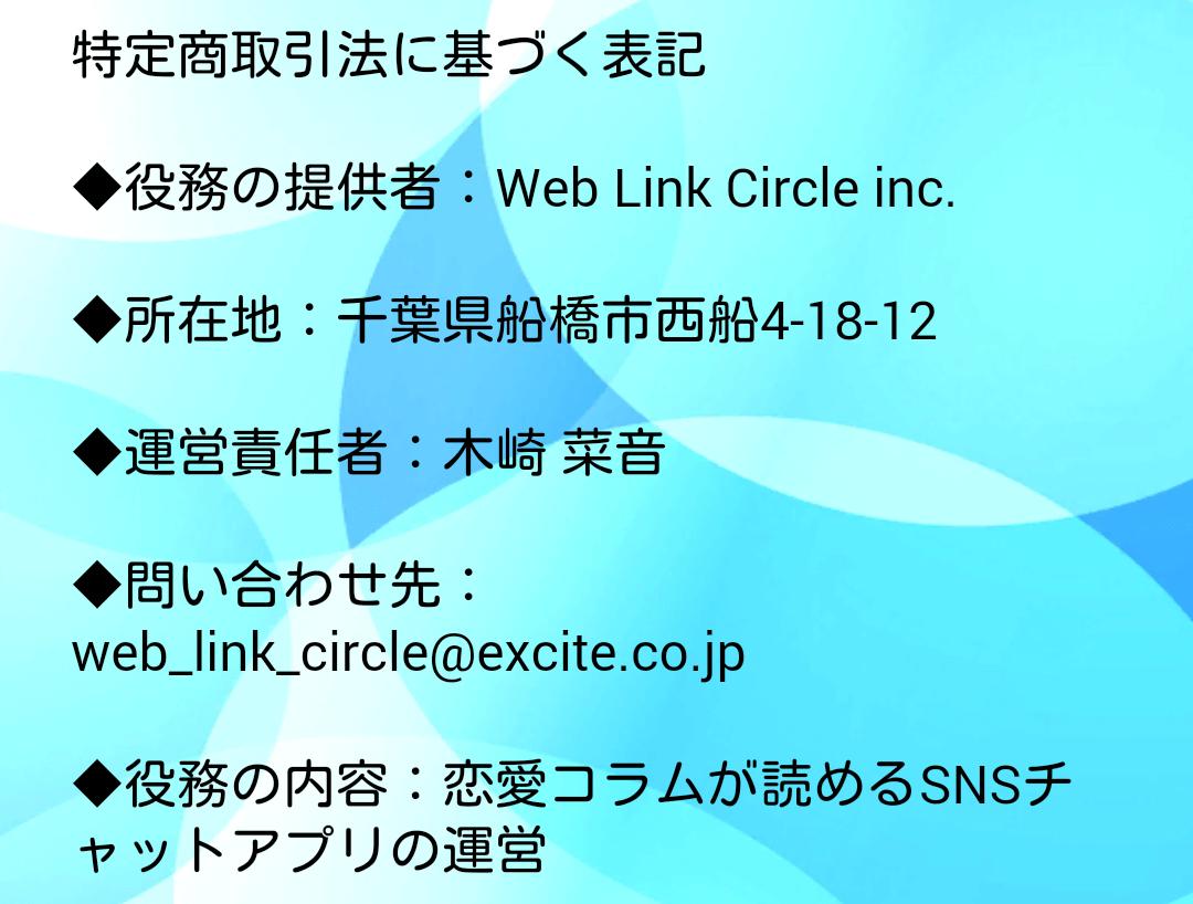TALK ME ~友達探しから恋愛コラムまで読める多機能チャットSNS~の運営情報