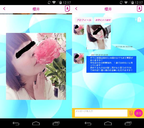 TALK ME ~友達探しから恋愛コラムまで読める多機能チャットSNS~のサクラの櫻井