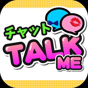 TALK ME ~友達探しから恋愛コラムまで読める多機能チャットSNS~ロゴ
