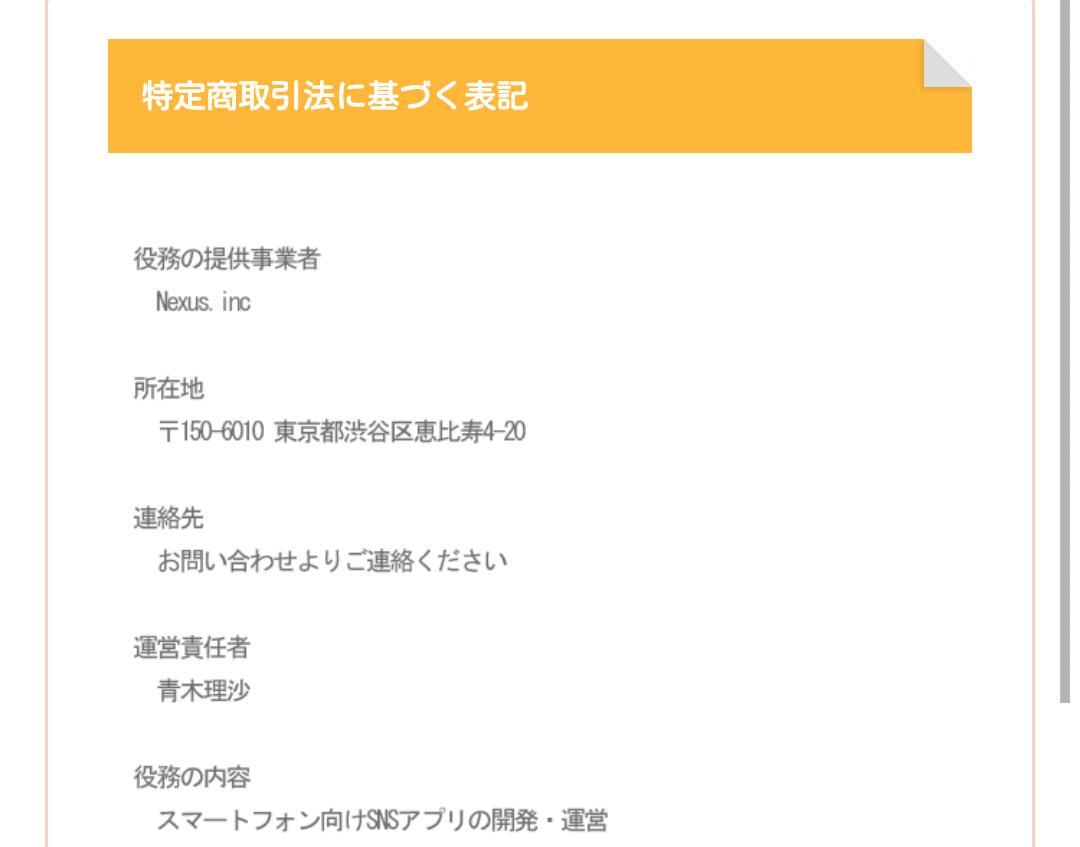 出会いチャット-近所で会える無料恋活婚活SNS!ワクワクタップの運営情報