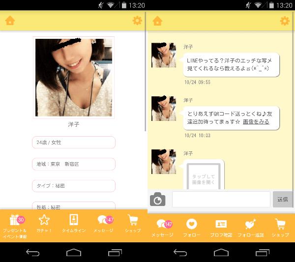 出会いチャット-近所で会える無料恋活婚活SNS!ワクワクタップのサクラの洋子