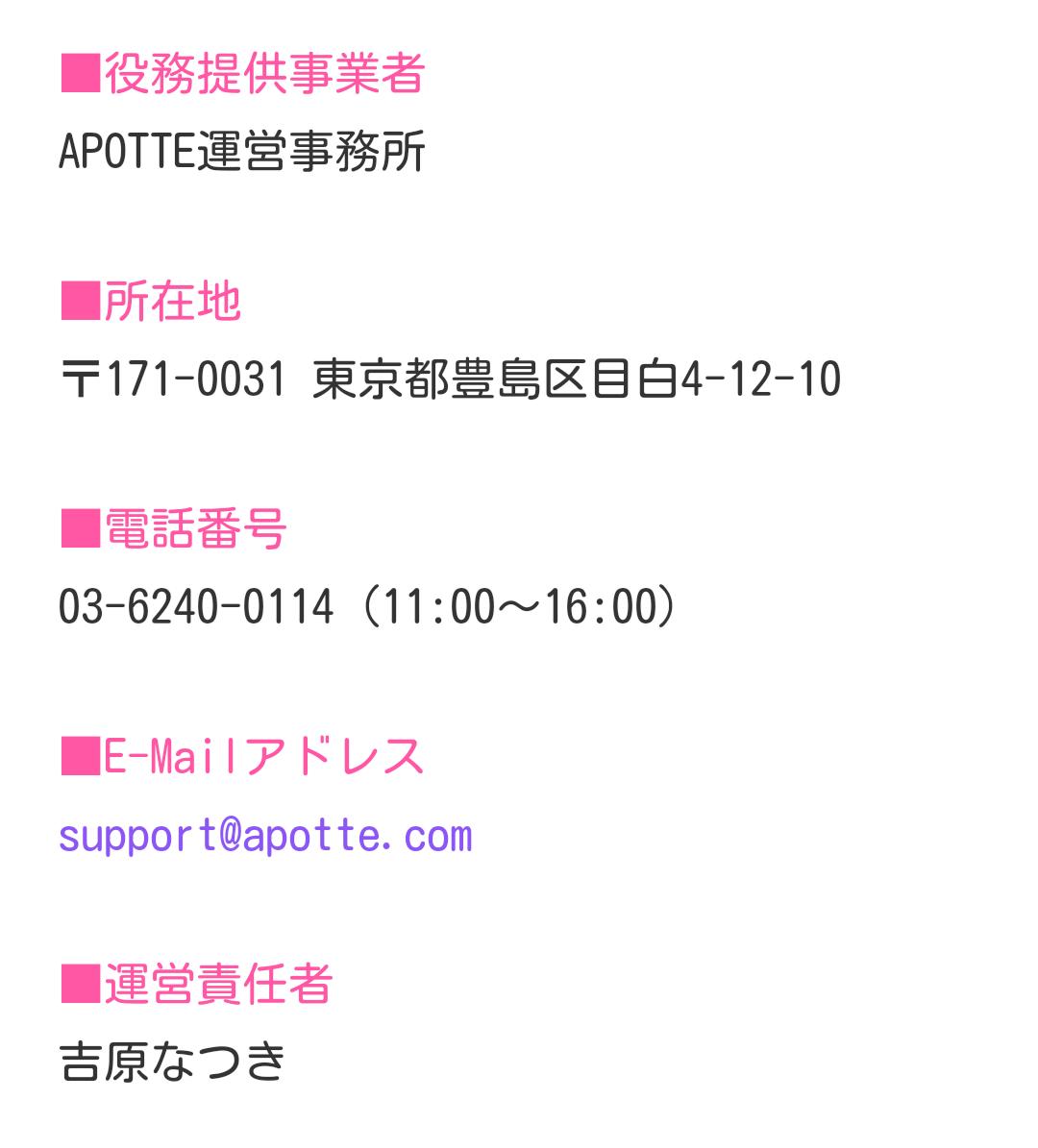 登録無料で友達探しするならチャットトークアプリ「アポッテ」の運営情報