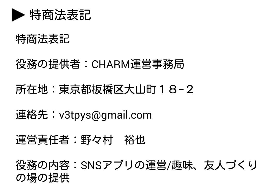 Charmの運営情報