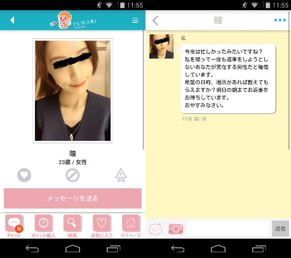 友達作り無料ふわり 出会系アプリで婚活・恋活チャットトークのサクラの瞳