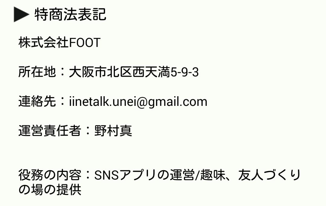 いいねトーク-☆無料ポイントで楽しもう☆-の運営情報