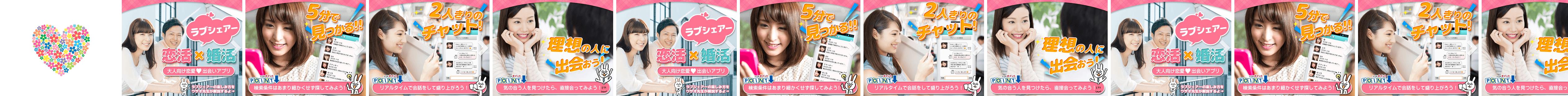 ラブシェアー 婚活・恋活・出会いアプリ登録無料