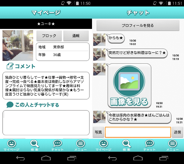 ラブシェアー 婚活・恋活・出会いアプリ登録無料のサクラの★ユーキ★