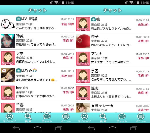 ラブシェアー 婚活・恋活・出会いアプリ登録無料のサクラ
