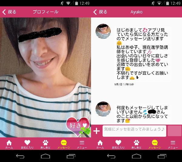 マイガール 近所で働くマドンナ検索アプリのサクラのAyuko