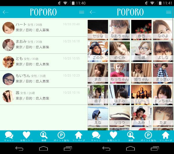 恋活・友達作りチャットトークの出会系ポポロ恋人探し無料アプリのサクラ