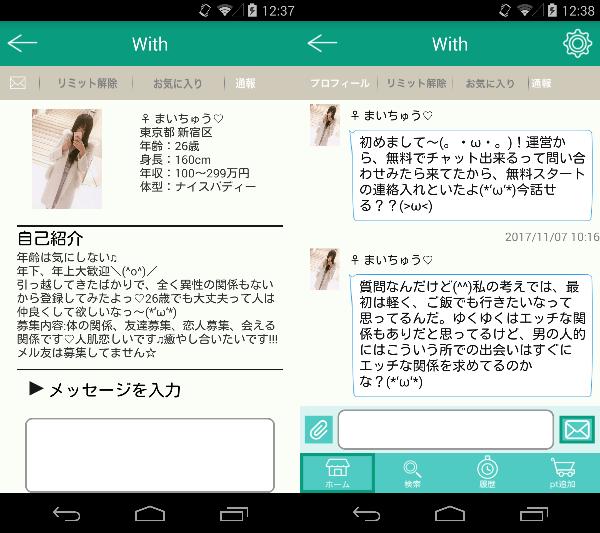 Withのサクラのまいちゅ